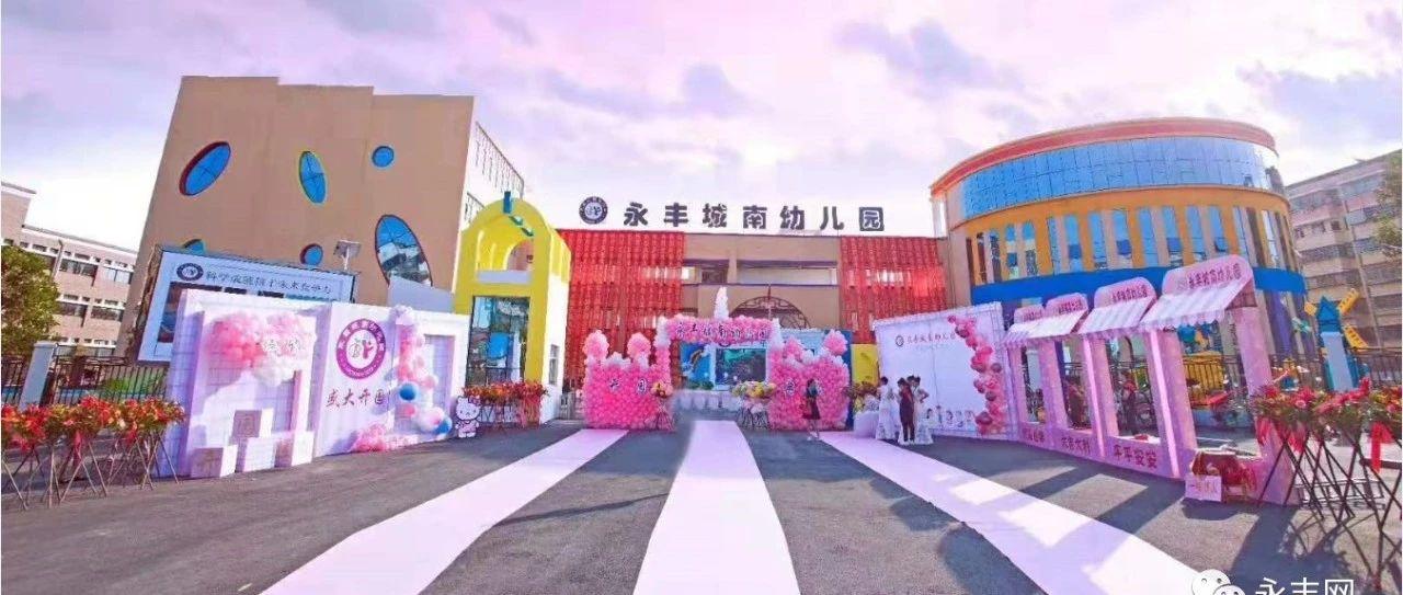 YB亚博体育网页版登录这家幼儿园终于开园!给孩子更高起跑点的机会到了!