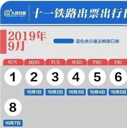 @YB亚博体育网页版登录人,2019国庆假期火车票今日起开抢!