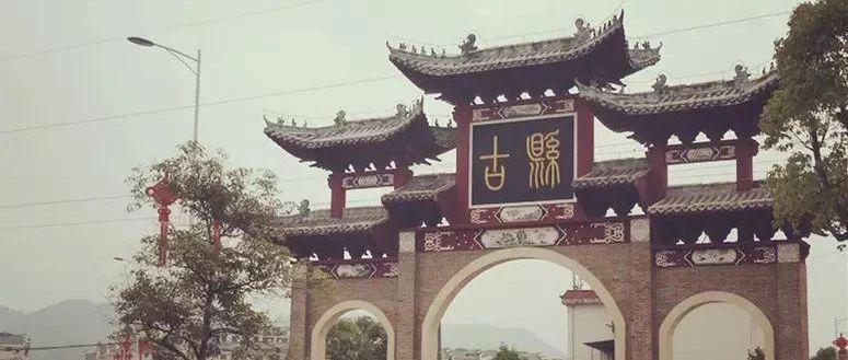 古县――一座低调的千年古镇