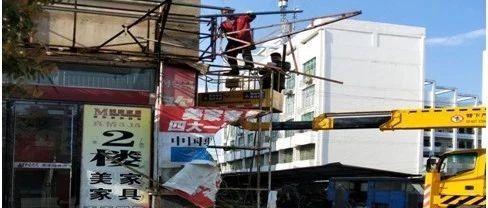拆除破损广告确保行人安全