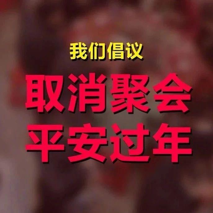 【提醒】千�f�e聚��了!�V�|�l�F13起家庭聚集性疫情