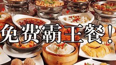 店老板深情邀请~~七夕请你来吃霸王餐!还免费送鲜花!