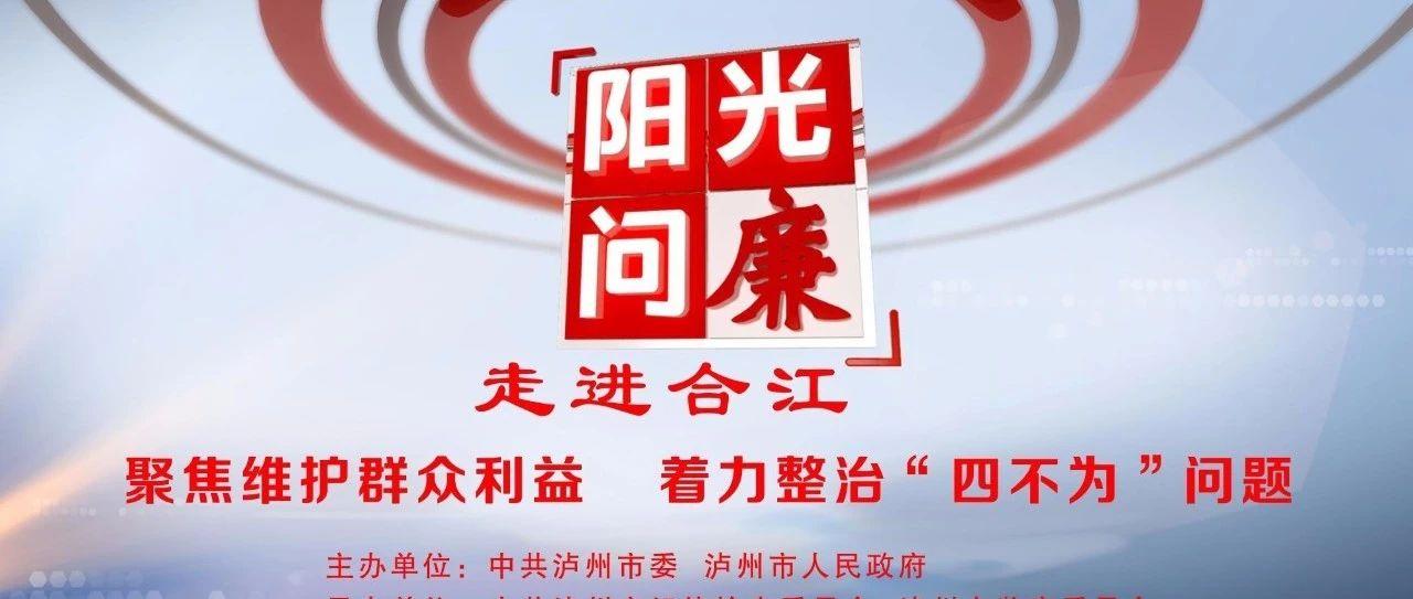 明天,泸州《阳光问廉》全媒体直播将走进合江县