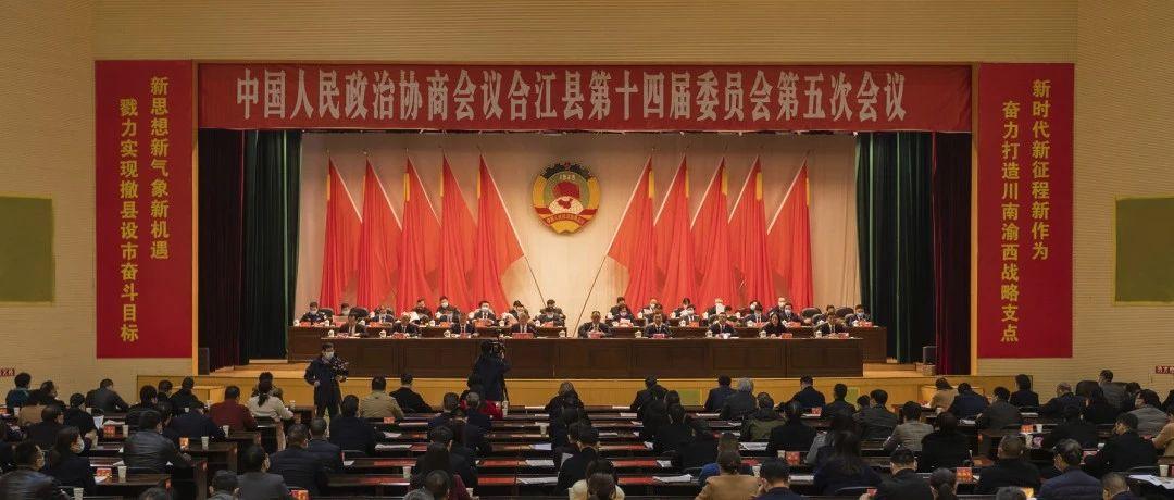 政协合江县十四届五次会议闭幕,2021年政协工作有这些新要求