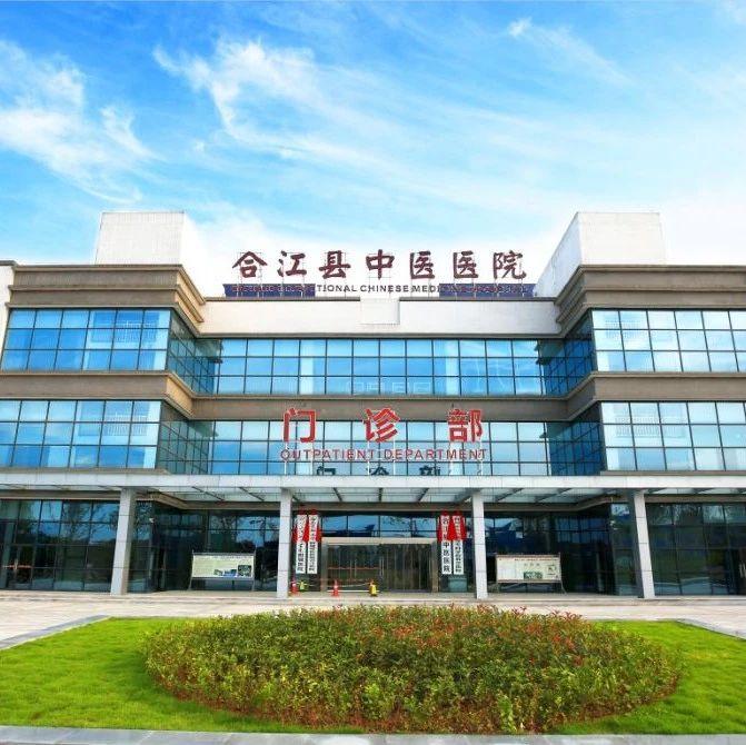你对合江中医院新院区了解吗?知道在哪儿做检查吗?看完你就知道了……