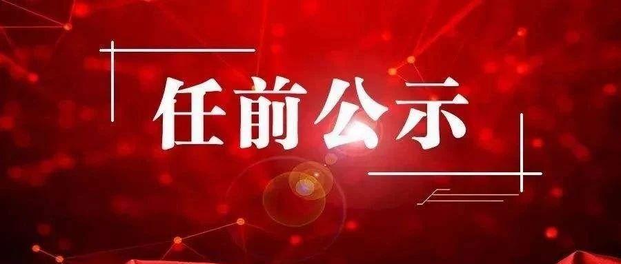 朱成亮等8位同志任前公示公告