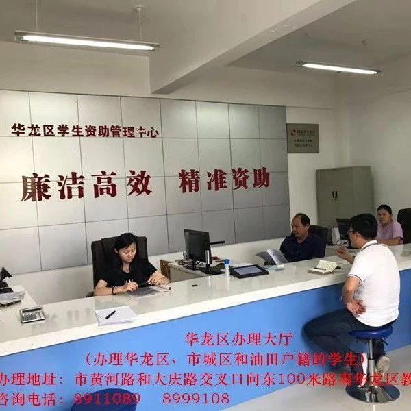 【提醒】福彩3d胆码预测助学贷款7月15日起开始申请!这些地方能办理!
