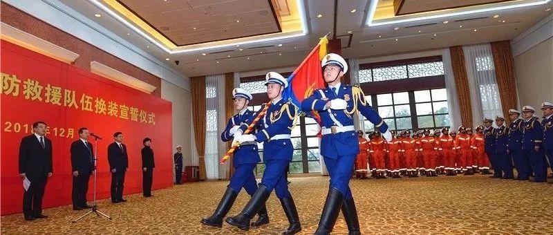"""【荣誉】自贡支队获评""""2017―2018年度全国青年文明号"""""""