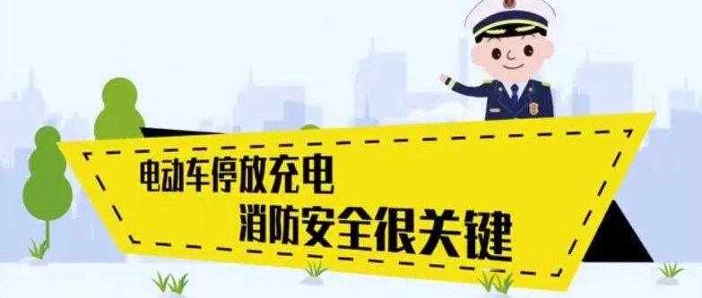 @富顺人!您有一条消防安全消息,请注意查收