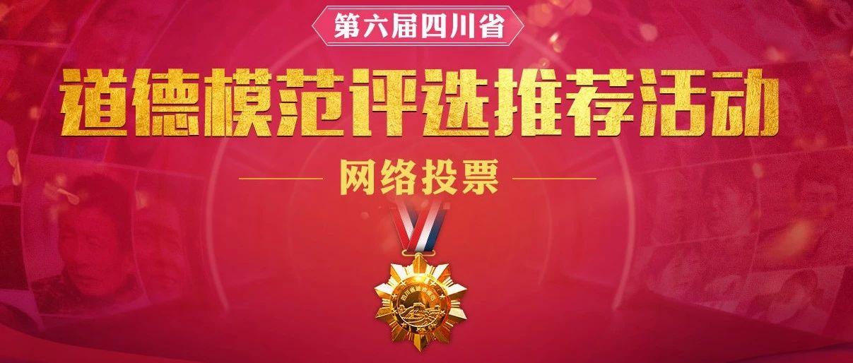 厉害了!富顺3人入选四川省道德模范建议候选人,赶紧为家乡人扎起!