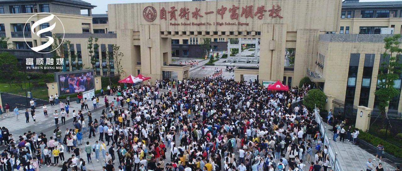 4000余名学生参考,7000余名家长陪考自贡衡川实验学校高中自主招生场面火爆
