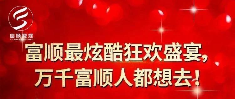 富顺最炫酷狂欢盛宴,万千富顺人都想去!