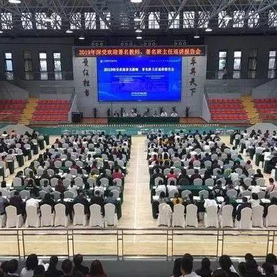 千余名全国教育工作者齐聚富顺,富顺举办全国著名教师巡讲活动