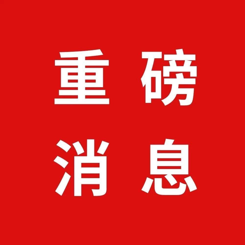 【重磅】速看!富顺涉改乡镇今日正式挂牌!