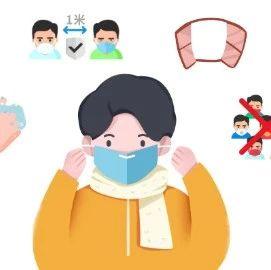 3月份健康提示:注意预防新冠肺炎、呼吸道传染病、诺如病毒感染性腹泻、手足口病,栾川人快来看