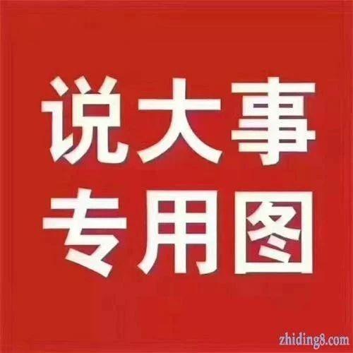1月1日起��行!�V��@些企�I�⒈恢攸c�O管!涉及……