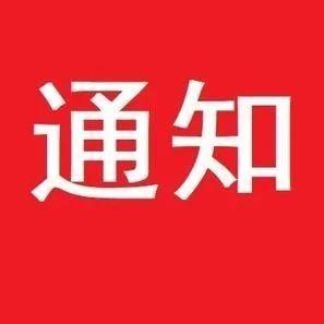 广饶县老干部书画协会会员招募通知