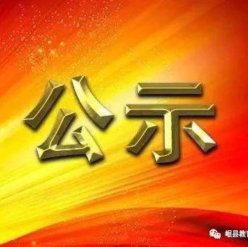 2019年岷县事业单位招考拟录用教师岗位设置公示