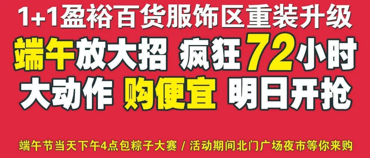 【�R河1+1盈裕百�】端午放大招!�戆�,展示!�]有大�幼�,怎敢�@�幽�!