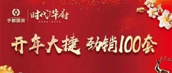 【金沙平台国资·时代华府】元旦首开告捷,开年大卖100套