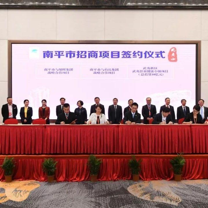 总投资92.4亿元!闽台(南平)经贸合作对接会签约27个项目