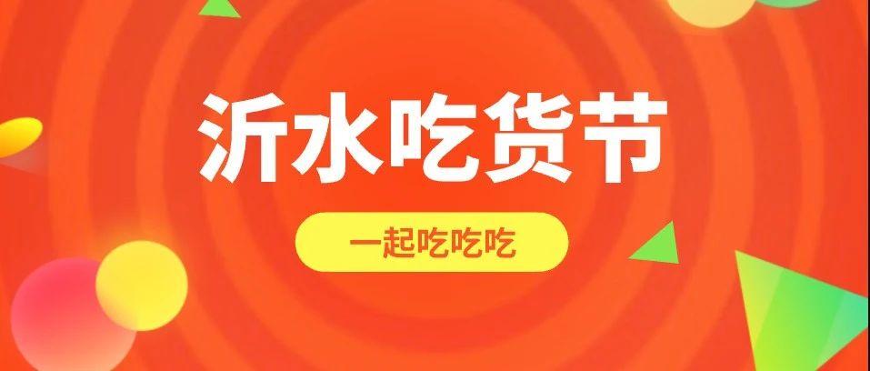 """沂水在线""""917首届吃货节""""火爆来袭!一年仅此1次!"""