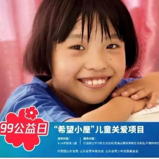 """腾讯99公益日,沂水在线邀您共建沂水""""希望小屋"""""""