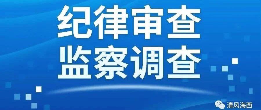 中国石油青海油田公司质量安全环保处环保科科长陈亮接受纪律审查和监察调查