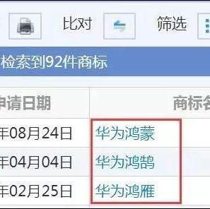 """【特别关注】最新,华为""""鸿蒙""""实锤!"""