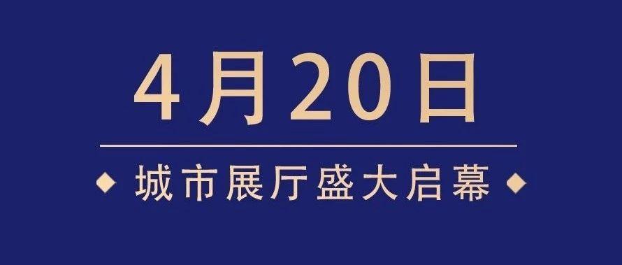 【免费领礼】4月20日通许碧桂园展厅开放,送电视、空气净化器、电磁炉啦!!!