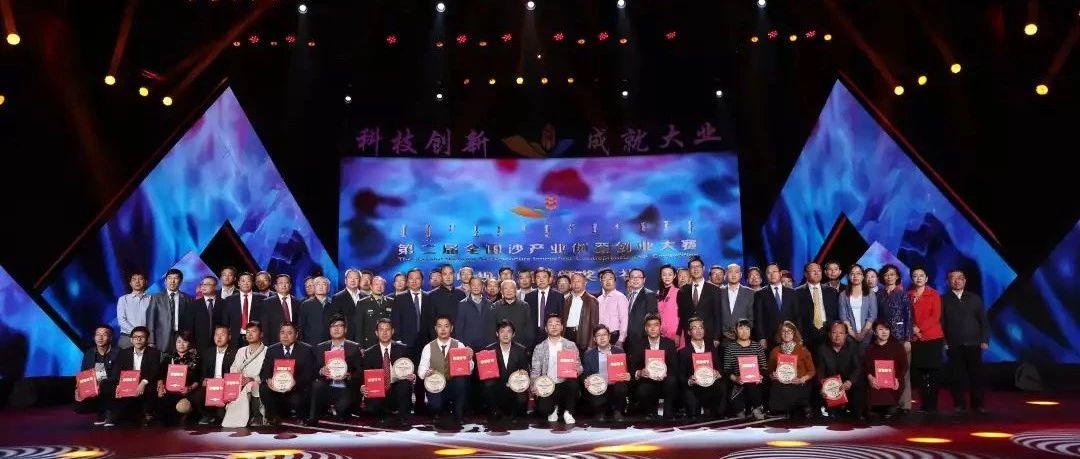 关注 200万奖金等你来拿!第八届中国创新创业大赛沙产业大赛报名进行中