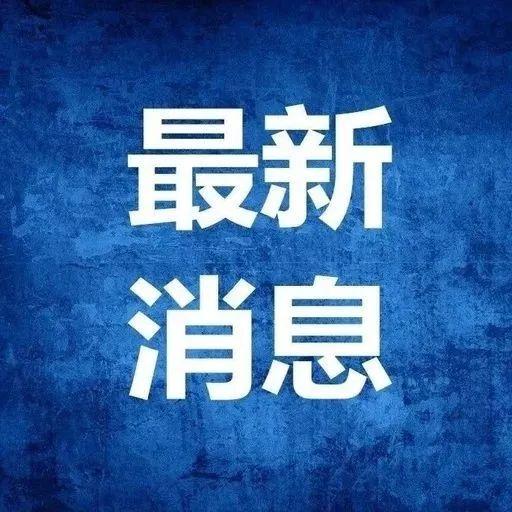 刚刚确定!@所有新蔡人,免费一个月!