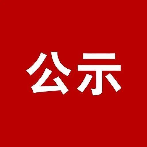 @新蔡人新蔡县教育局2021年上半年教师资格认定结果公示!