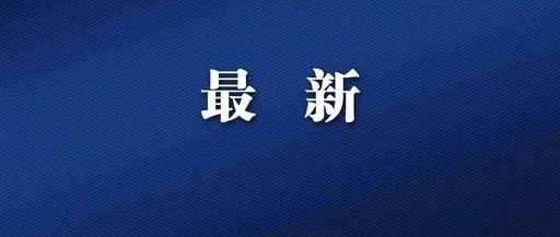 新蔡县最新水质公布!你家喝的水怎么样?