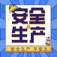江�|新�^各�各部�T迅速�M�安全生�a大�z查行��