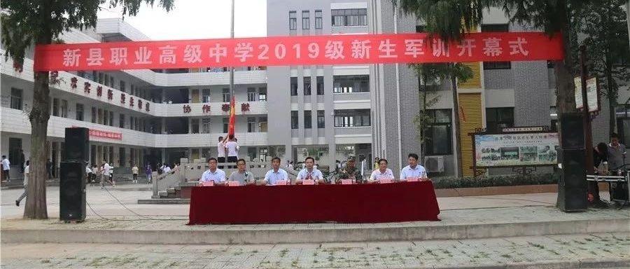 新县职业高中举行新生军训开幕式
