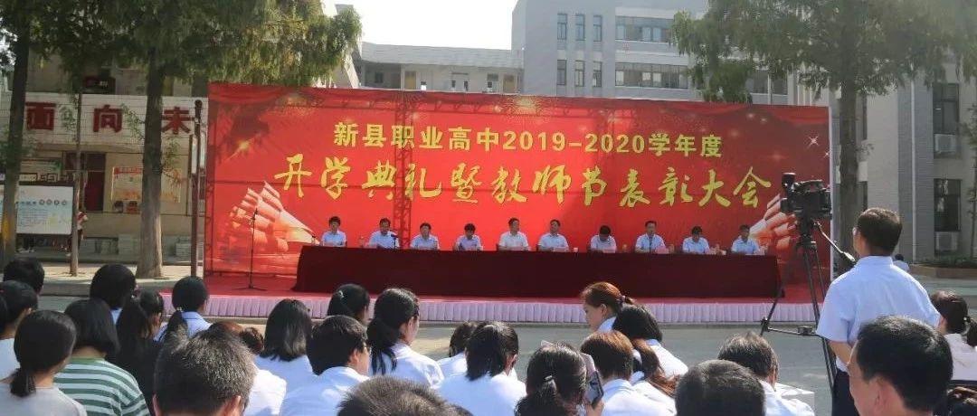 新县职业高中隆重举行开学典礼暨教师节表彰大会