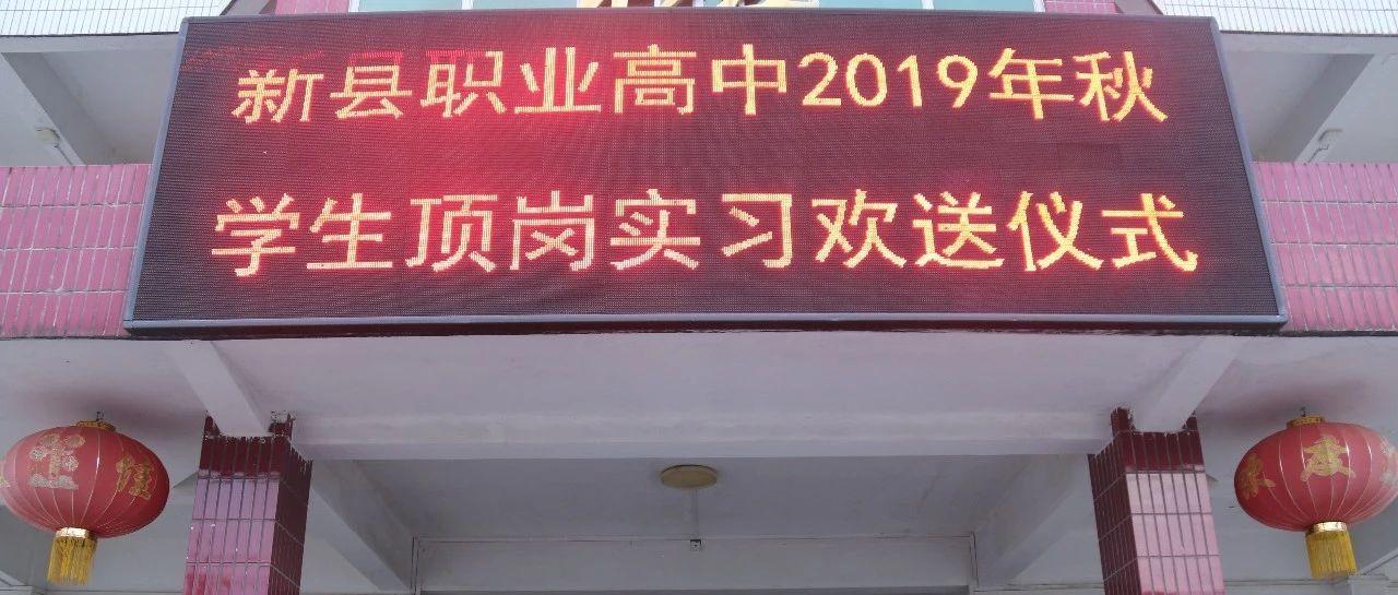 新县职业高中举行2018级中专部二年级学生顶岗实习欢送会