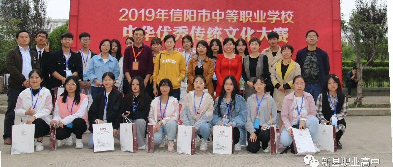 2019年信阳市中等职业学校中华优秀传统文化大赛圆满落幕
