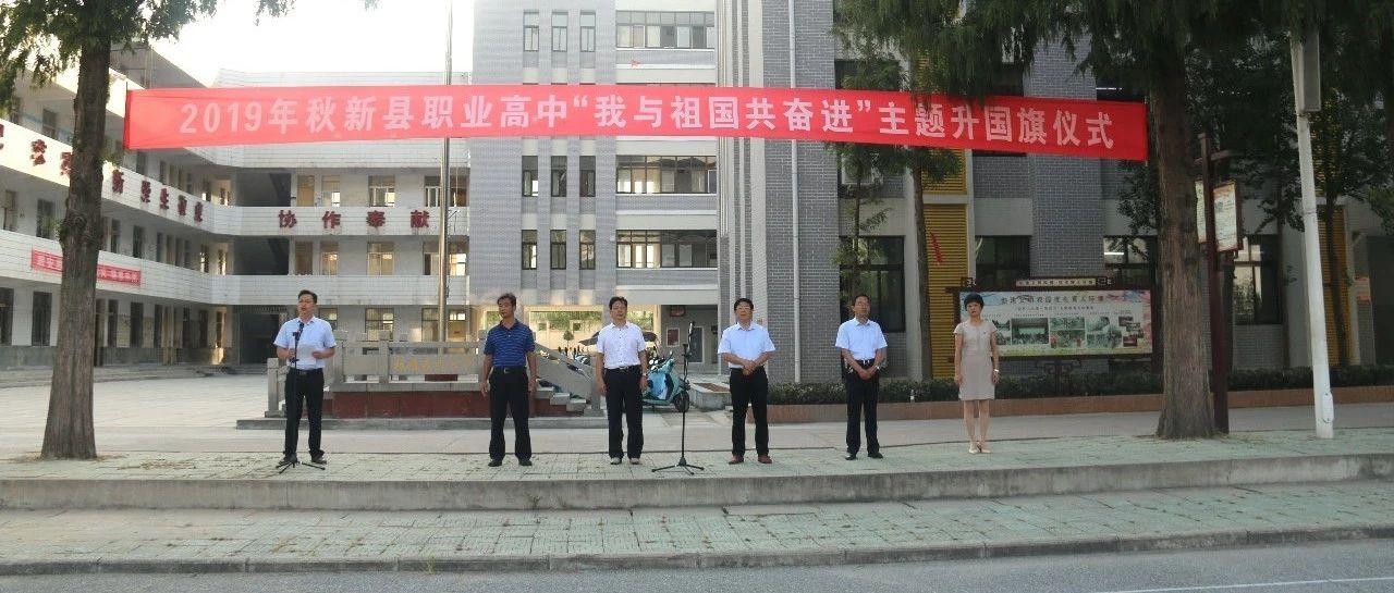 """新县职业高中举行2019年秋新学期""""我与祖国共奋进""""升旗仪式"""