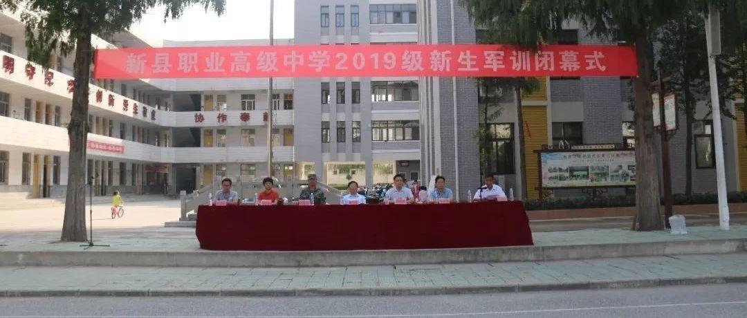 超越自我奋发图强--新县职业高中举行2019级新生军训闭幕式
