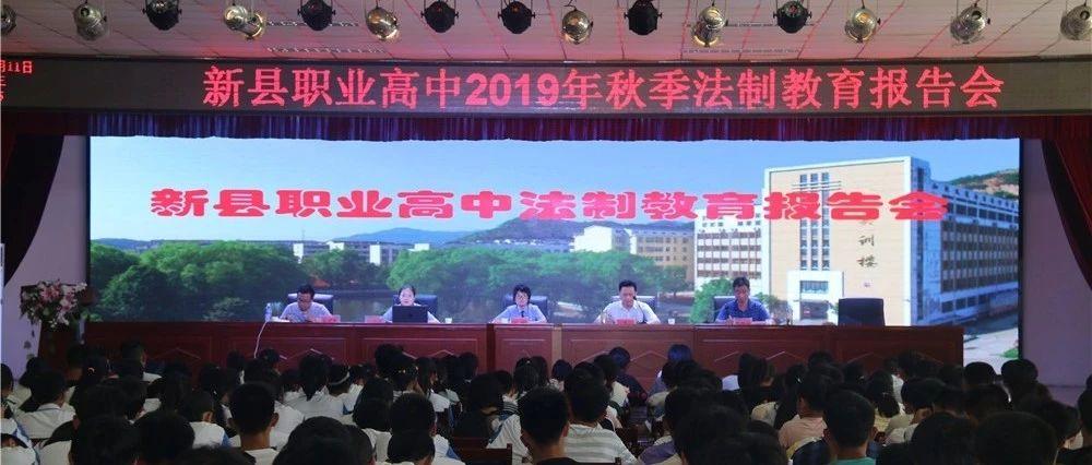 新县职业高中举行法制教育报告会