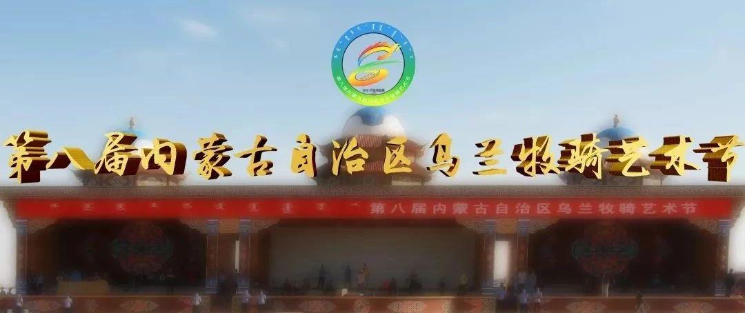 【玛奈乌兰牧骑】第八届内蒙古自治区乌兰牧骑艺术节在阿拉善左旗隆重开幕