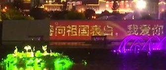北疆大地上的不夜天!内蒙古多地通过灯光秀向祖国表白