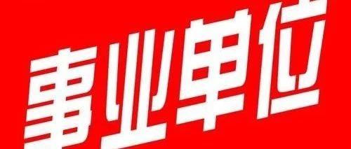 奉��h�C�P事�I�挝�2019年度公�_遴�x工作人�T84人!