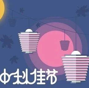 【我们的节日·中秋】全省各地多样活动喜迎中秋佳节