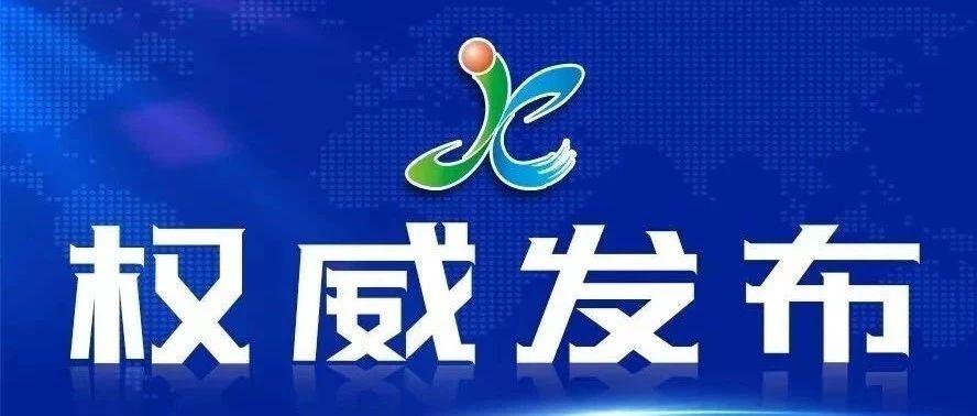 权威发布!江西省2019年高招志愿填报时间、志愿设置情况、志愿表样