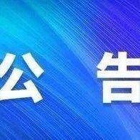 事业编!赣州四中招7人
