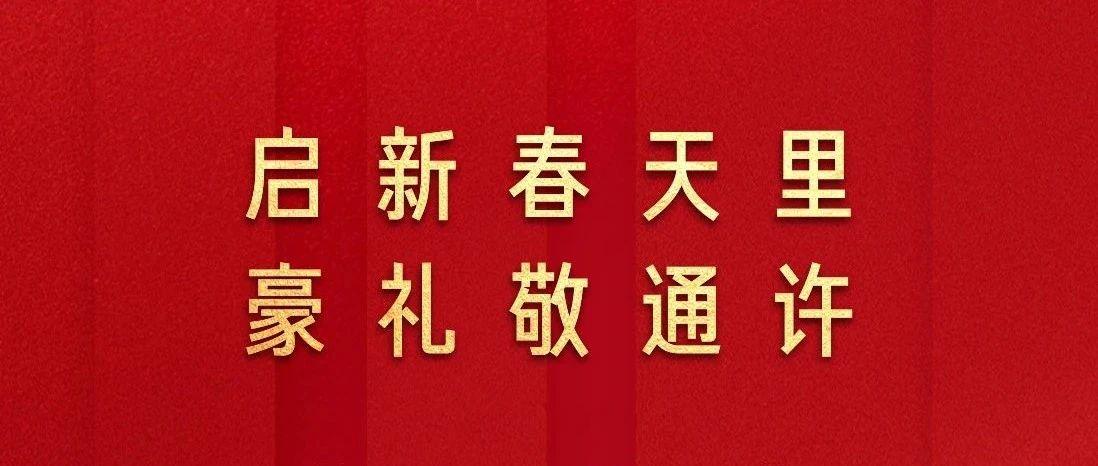 1月1日湖东・春天里营销中心盛大开放,家电大奖、DIY活动、冷餐等超多福利等你来!