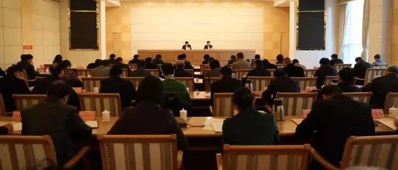 2018年市直部门年度考核工作会议召开
